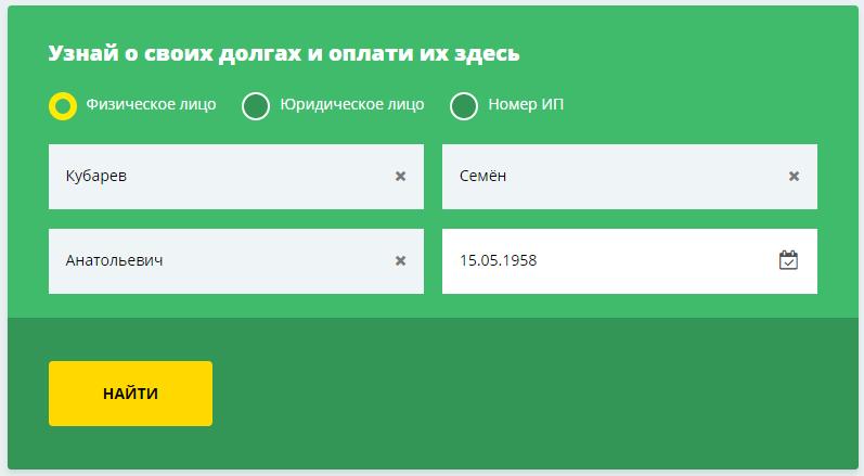 судебные приставы оренбургской области узнать задолженность