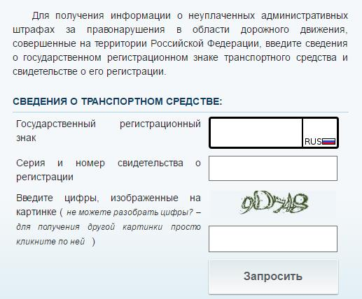 Как узнать задолженность по номеру машины у судебных приставов Новосибирска