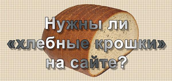 нужны ли хлебные крошки на сайте