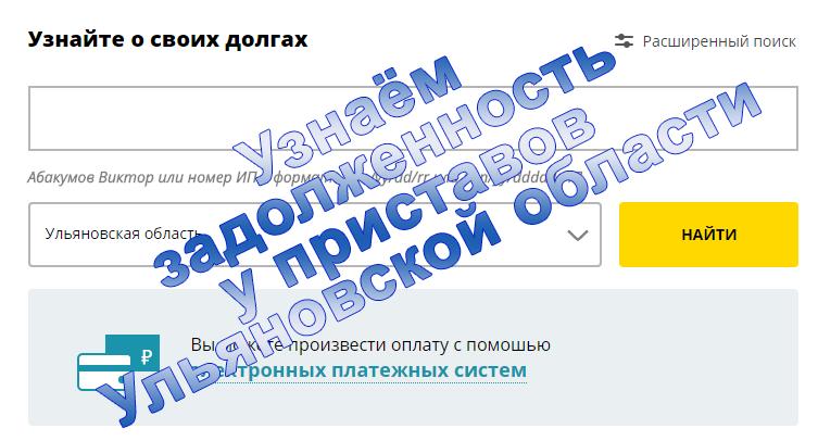приставы ульяновской области задолженность