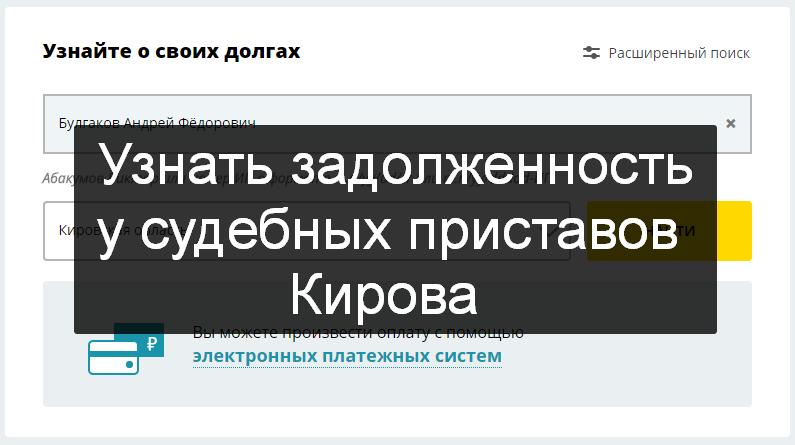 судебные приставы Кирова, узнать задолженность