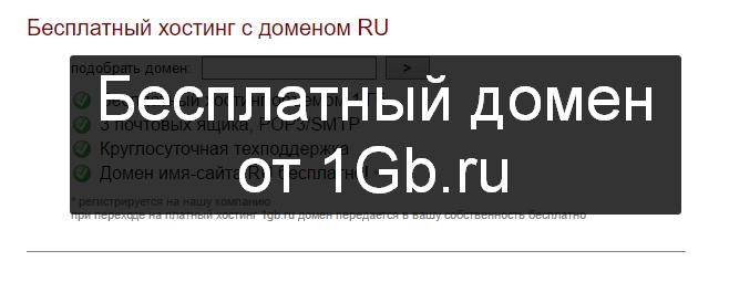 бесплатный домен для сайта