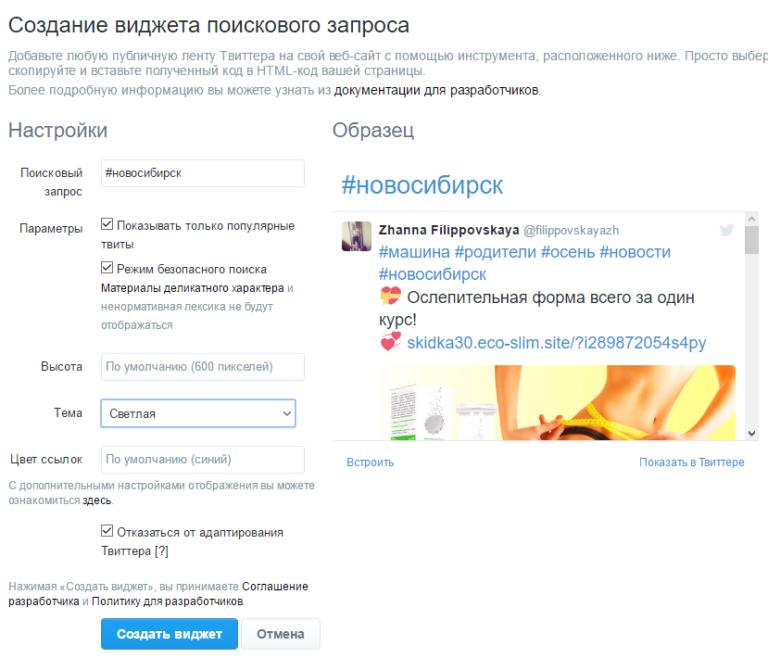 Виджет Твиттера на сайт - интеграция