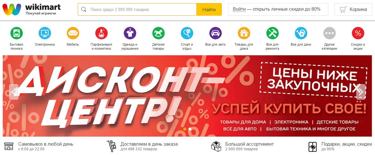 Покупки в интернете wikimart