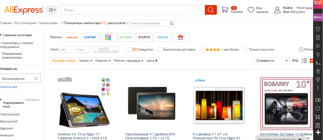 покупки в интернете aliexpress