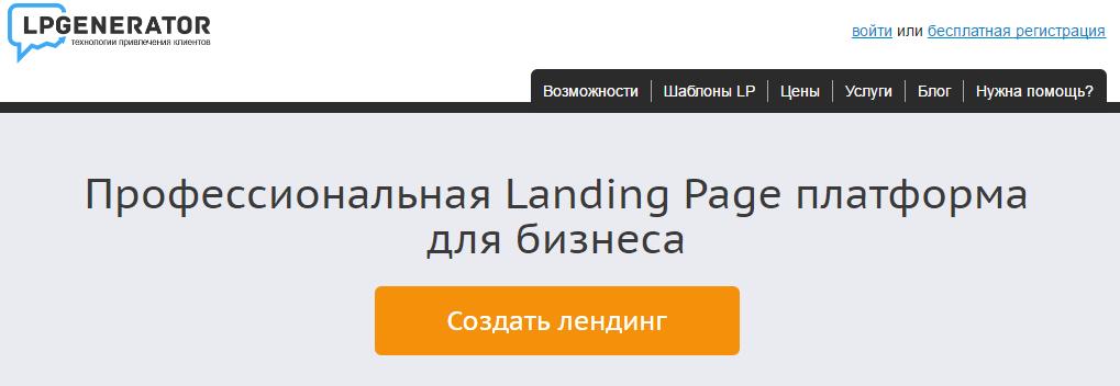 конструктор лендингов