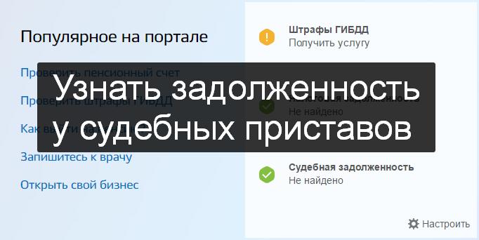 узнать задолженность у суд. приставов