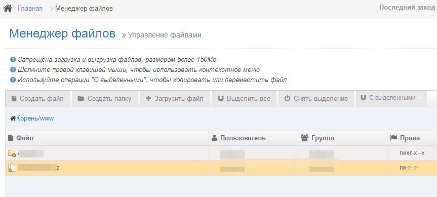 перенести wordpress