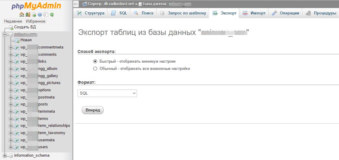 перенести wordpress mysql