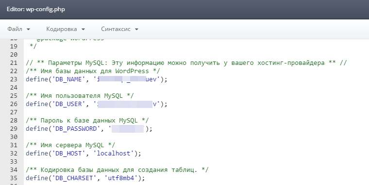 настройка mysql перенести wordpress