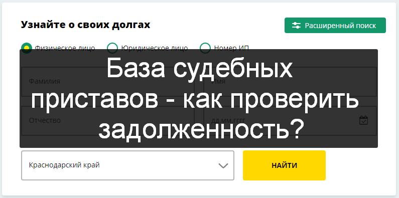 узнать долг у судебных приставов по фамилии московская область Шут Хедрон