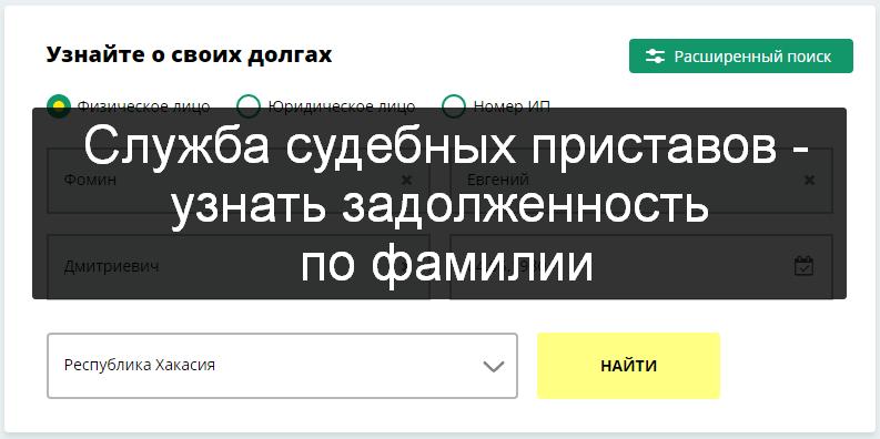 как узнать долг у судебных приставов через интернет по фамилии красноярск Так