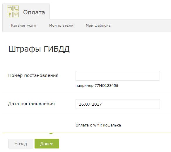 Оплата штрафа ГИБДД со скидкой 50 процентов Webmoney