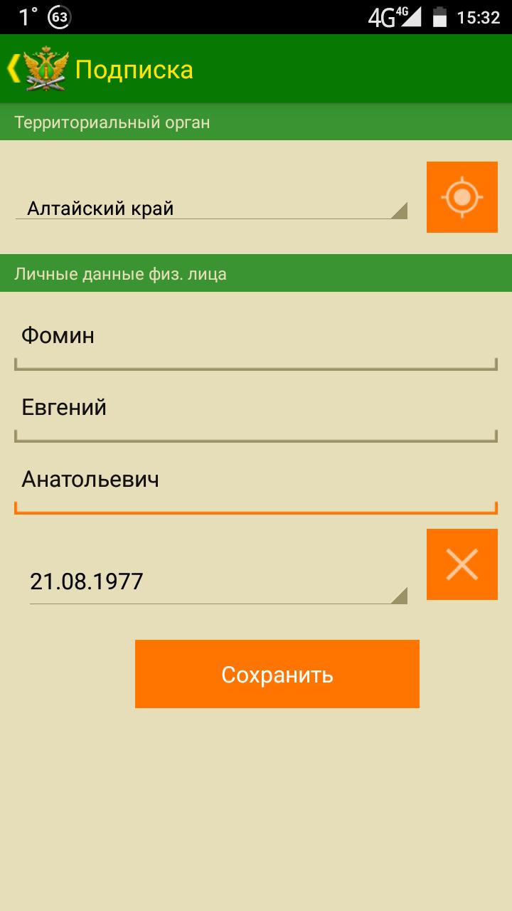 приложение фссп андроид