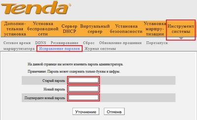 Веб-интерфейс роутера Tenda. Изменение пароля администратора