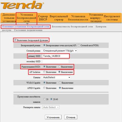 Tenda. Установка беспроводной сети