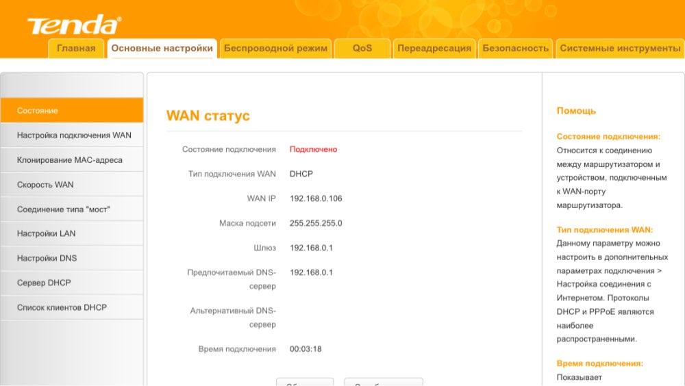 веб-интерфейс маршрутизатора Tenda N630