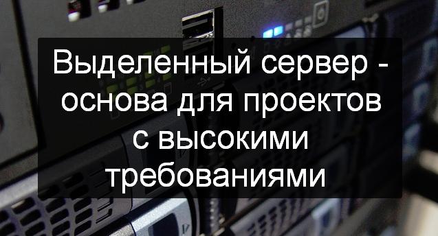 Выделенный сервер dedicated