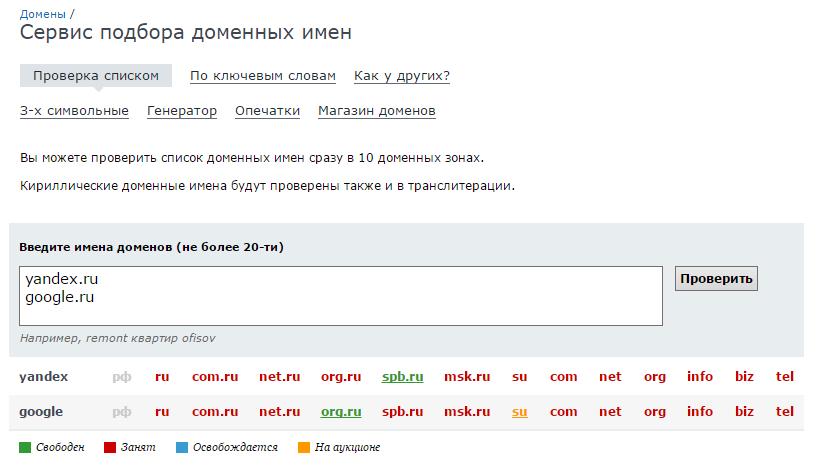 проверить домены списком