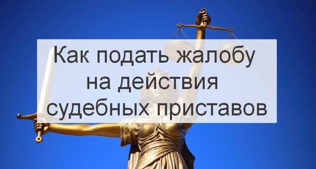 жалоба на действия судебных приставов