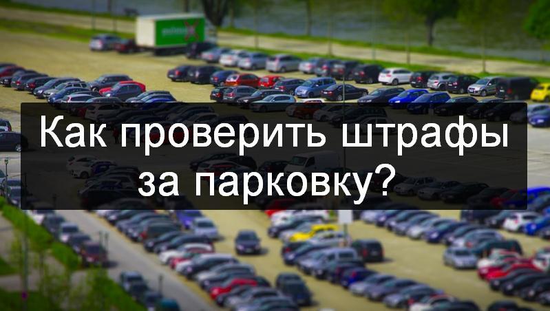 как проверить штрафы за парковку