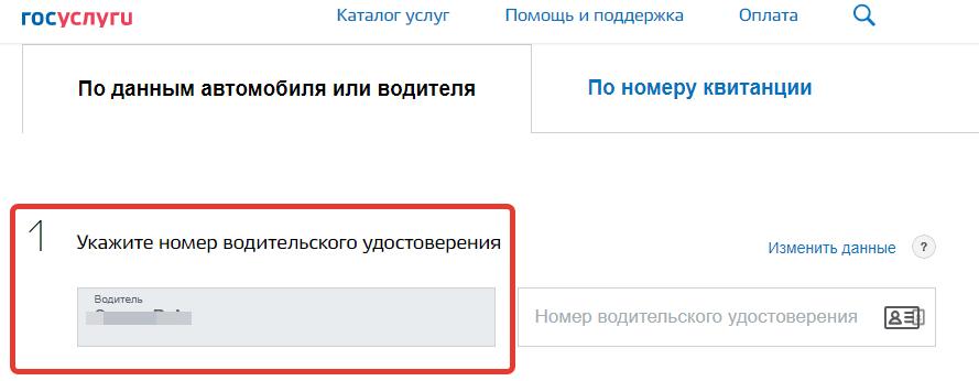 Проверить штрафы ГИБДД ... - zakon-auto.ru