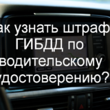 как узнать штрафы гибдд по водительскому удостоверению