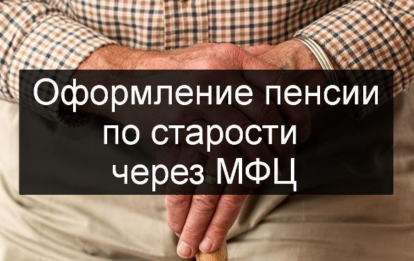 Оформление пенсии через мфц