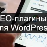 Обзор SEO-плагинов для WordPress