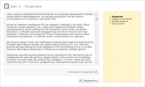 Согласие с лицензией OpenCart