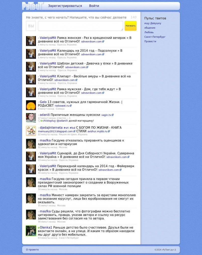 Рутвит - главная страница