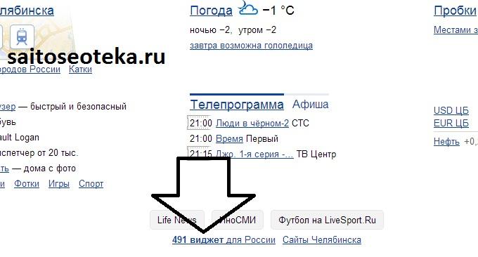 Ссылка на виджеты Яндекса