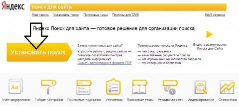 Яндекс поиск по сайту