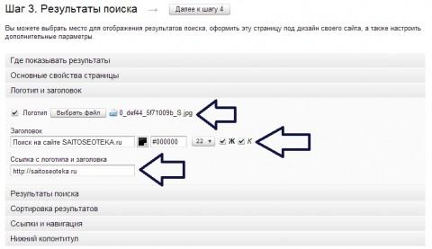 zagolovok-i-logotip-poiska-dlya-sayta