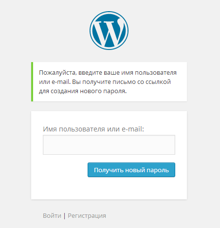как сменить пароль wordpress с помощью электронной почты