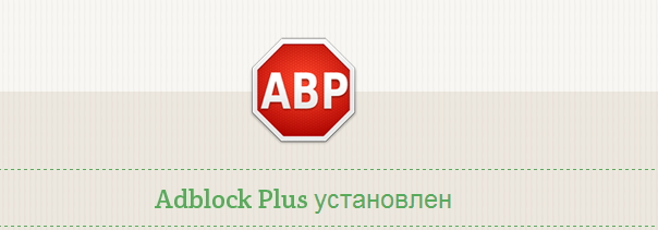 антиреклама для яндекс браузера