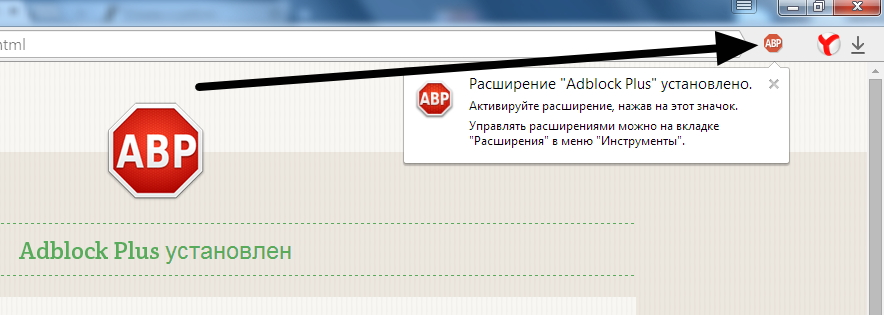 Активация ABP