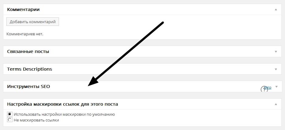 Инструменты SEO при редактировании страницы