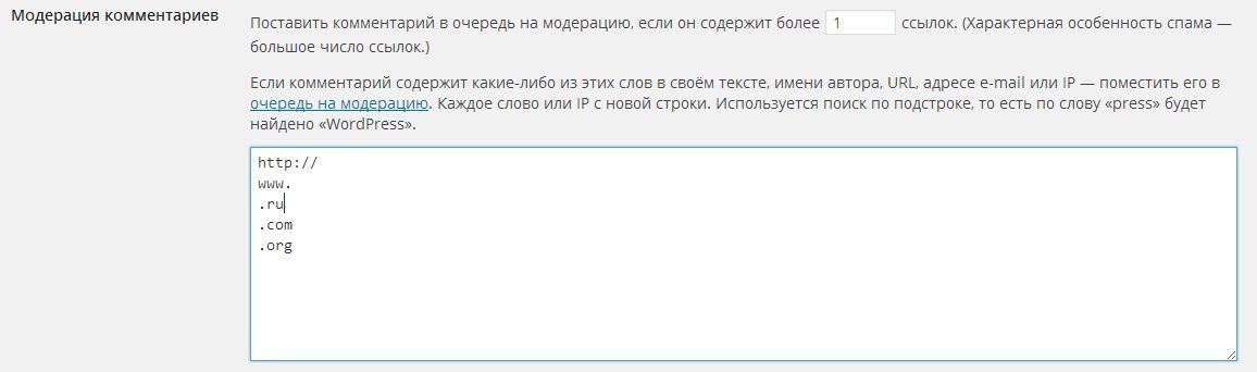 moderaciya-kommentariev