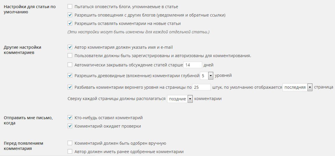 Оптимальные настройки обсуждений WordPress