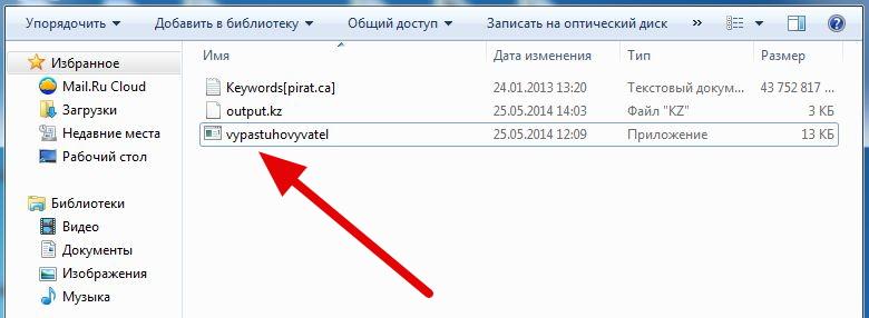 programma-dlya-baz-pastuhova