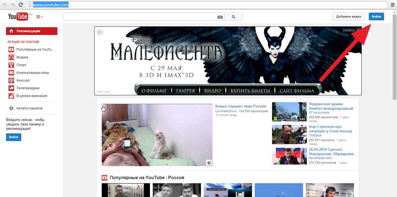 Главный экран Ютуба