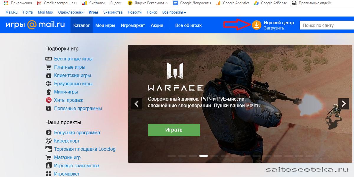 игровой сайт майл