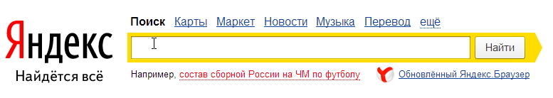 Яндекс изменился