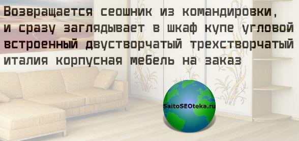 Анекдот про СЕО-шников 1