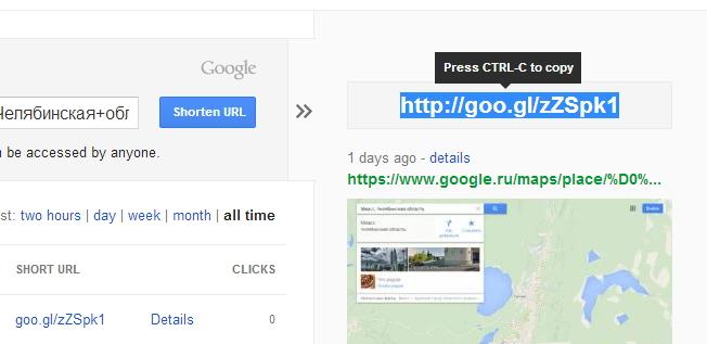 Гугл сокращение ссылок