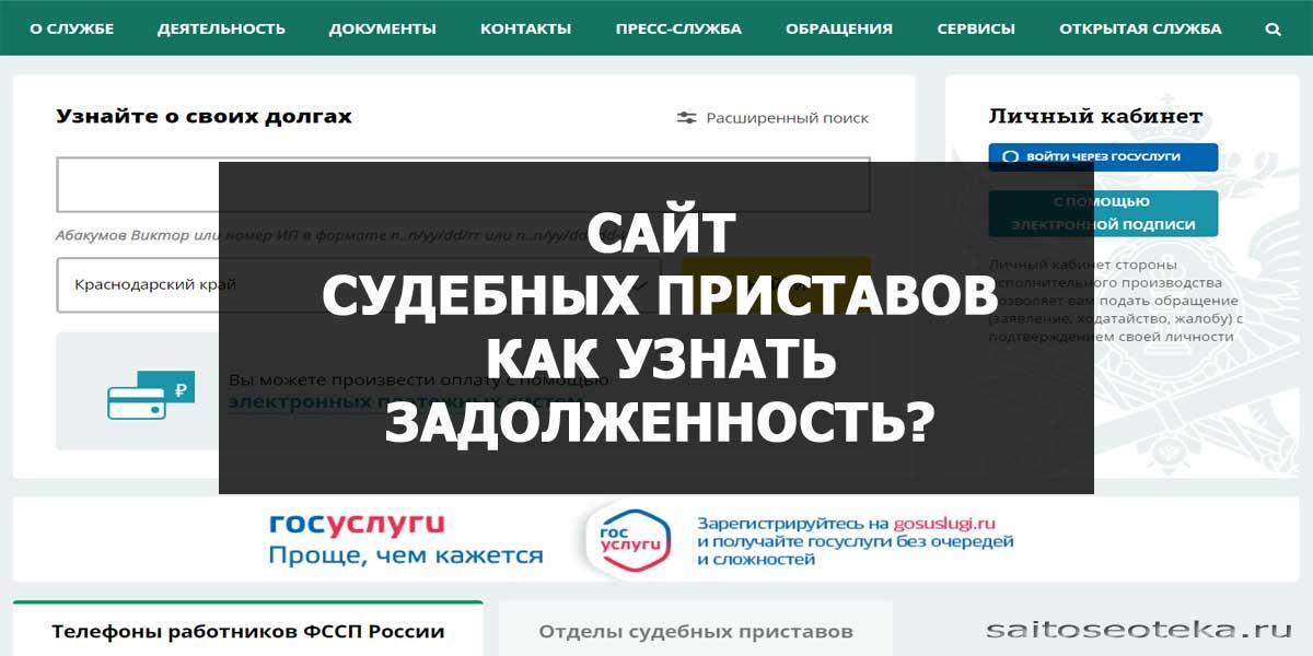Судебные приставы саратов узнать долги коллектор из пивной банки