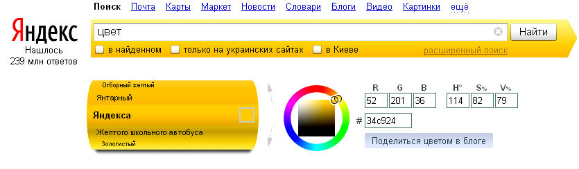 Яндекс цвета