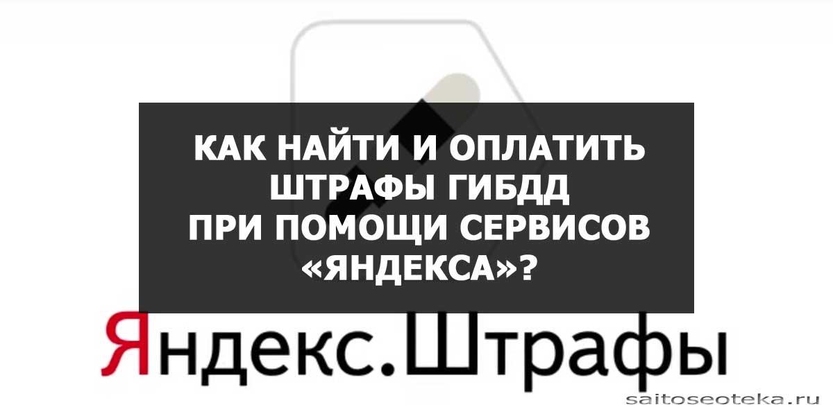 Как найти и оплатить штрафы ГИБДД при помощи сервисов «Яндекса»