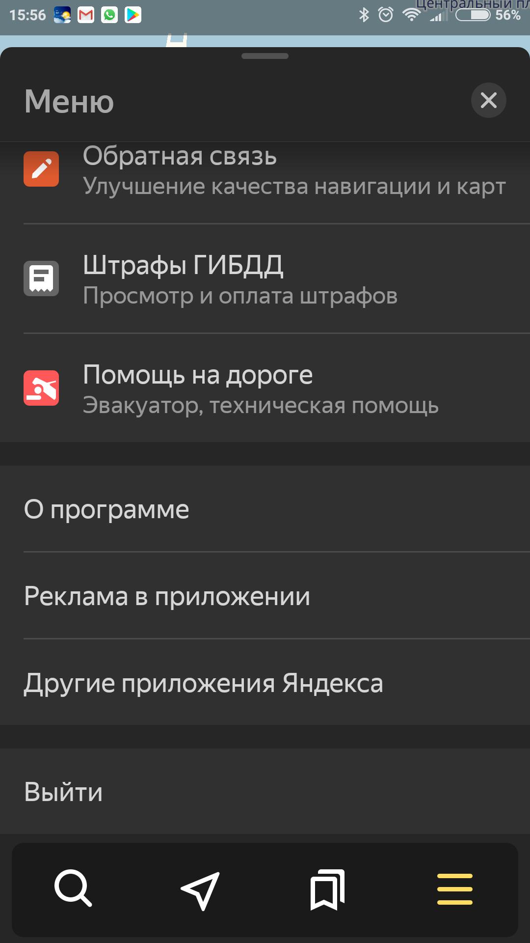 Меню в приложении Яндекс.Навигатор